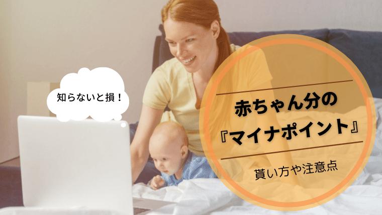 マイ ナンバーカード 赤ちゃん